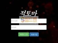 【먹튀사이트】 적토마 먹튀검증 적토마 먹튀확정 jtm7722.com 토토먹튀