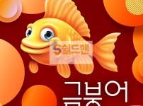 【먹튀사이트】 금붕어 먹튀검증 금붕어 먹튀확정 gbo-bro.com 토토먹튀