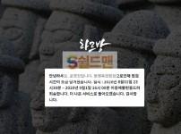 【먹튀사이트】 하르방 먹튀검증 하르방 먹튀확정 ha-6633.com 토토먹튀