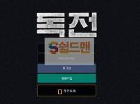 【먹튀사이트】 독전 먹튀검증 독전 먹튀확정 dk-369.com 토토먹튀