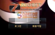 【먹튀사이트】 주벳 먹튀검증 ZOOBET 먹튀확정 zbet-06.com 토토먹튀