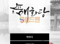 【먹튀사이트】 매화당 먹튀검증 매화당 먹튀확정 mh1-2d.com 토토먹튀
