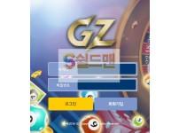 【먹튀검증】 쥐제트 검증 GZ 먹튀검증 gz-po.com 먹튀사이트 검증중