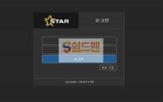 【먹튀사이트】 스타 먹튀검증 STAR 먹튀확정 star-14.com 토토먹튀