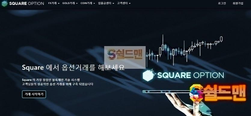 【먹튀사이트】 스퀘어 먹튀검증 SQUARE 먹튀확정 sq-option.com 토토먹튀