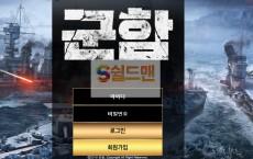 【먹튀사이트】 군함 먹튀검증 군함 먹튀확정 gh-13.com 토토먹튀