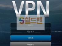 【먹튀사이트】 브이피엔 먹튀검증 VPN 먹튀확정 betvpn7.com 토토먹튀