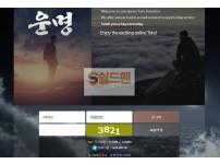 【먹튀사이트】 운명 먹튀검증 운명 먹튀확정 al-vv.com 토토먹튀