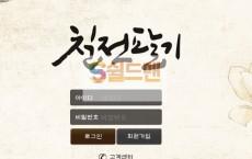 【먹튀사이트】 칠천팔기 먹튀검증 칠천팔기 먹튀확정 78-gi.com 토토먹튀