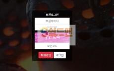 【먹튀사이트】 연탄 먹튀검증 연탄 먹튀확정 yt-900.com 토토먹튀