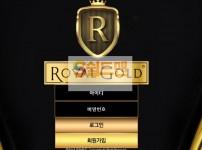 【먹튀사이트】 로얄골드 먹튀검증 ROYALGOLD 먹튀확정 gold-ry.com 토토먹튀