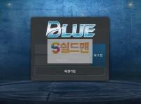 【먹튀사이트】 블루 먹튀검증 BLUE 먹튀확정 blue-590.net 토토먹튀