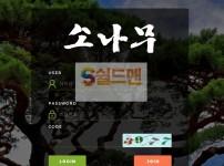 【먹튀사이트】 소나무 먹튀검증 SONAMU 먹튀확정 bbm-567.com 토토먹튀