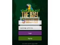 【먹튀사이트】 더밀림 먹튀검증 더밀림 먹튀확정 mill-119.com 토토먹튀