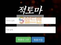 【먹튀사이트】 적토마 먹튀검증 적토마 먹튀확정 jtm7723.com 토토먹튀