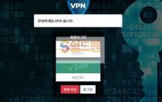 【먹튀사이트】 브이피엔 먹튀검증 VPN 먹튀확정 vpn-888.com 토토먹튀