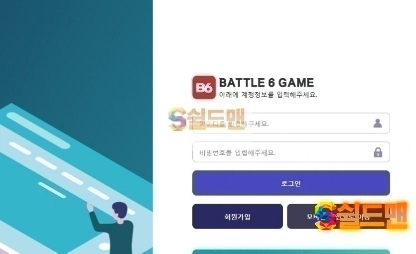 【먹튀사이트】 배틀식스게임 먹튀검증 BATTLESIXGAME 먹튀확정 b6-119.com 토토먹튀