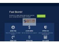 【먹튀사이트】 패스트붐 먹튀검증 FASTBOMB 먹튀확정 gorious.com 토토먹튀