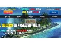 【먹튀사이트】 블루섬 먹튀검증  BlueIsland 먹튀확정 cow74.com 토토먹튀