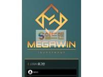 【먹튀사이트】 메가윈 먹튀검증 MEGAWIN 먹튀확정 mw-11.com 토토먹튀