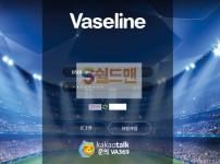 【먹튀사이트】 바세린 먹튀검증 VASELINE 먹튀확정 va-006.com 토토먹튀