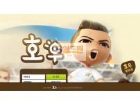 【먹튀사이트】 호우 먹튀검증 호우 먹튀확정 hw-son.com 토토먹튀