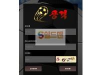 【먹튀사이트】 공격 먹튀검증 공격 먹튀확정 at-88.com 토토먹튀