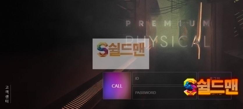 【먹튀사이트】 피지컬 먹튀검증 PHYSICAL 먹튀확정 pp-hihi.com 토토먹튀