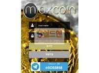 【먹튀사이트】 맥스코인 먹튀검증 MAXCOIN 먹튀확정 mx-t2.com 토토먹튀