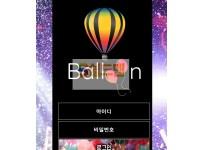 【먹튀사이트】 벌룬 먹튀검증 BALLOON 먹튀확정 bal-33.com 토토먹튀