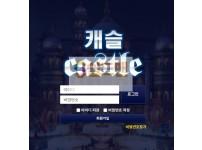 【먹튀사이트】 캐슬 먹튀검증 CASTLE 먹튀확정 cs-100.com 토토먹튀