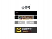 【먹튀사이트】 뉴블랙 먹튀검증 NEWBLACK 먹튀확정 bk-11.com 토토먹튀