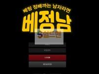 【먹튀사이트】 배정남 먹튀검증 배정남 먹튀확정 bae-jnm.com 토토먹튀