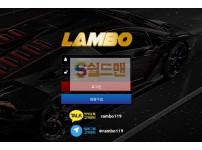 【먹튀사이트】 람보 먹튀검증 LAMBO 먹튀확정 lambo777.com 토토먹튀