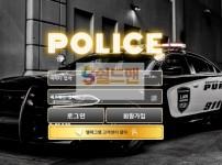 【먹튀사이트】 폴리스 먹튀검증 POLICE 먹튀확정 pol-100.com 토토먹튀