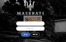 【먹튀사이트】 마세라티 먹튀검증 MASERATI 먹튀확정 ms-9999.com 토토먹튀