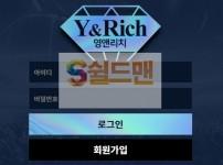 【먹튀사이트】 영앤리치 먹튀검증 YUNGRICH 먹튀확정 yug-abc.com 토토먹튀