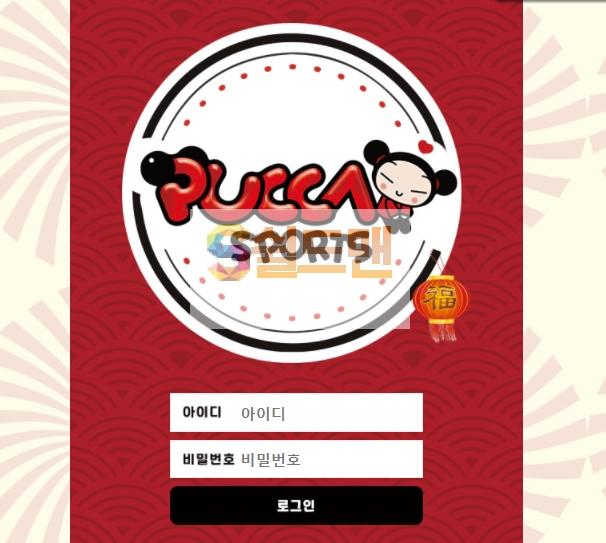 【먹튀사이트】 뿌까스포츠 먹튀검증 PUCCASPROTS 먹튀확정 bbk-09.com 토토먹튀