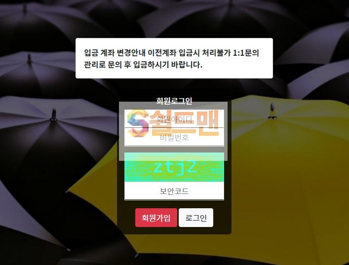 【먹튀사이트】 유니크 먹튀검증 UNIQUE 먹튀확정 uni-001.com 토토먹튀