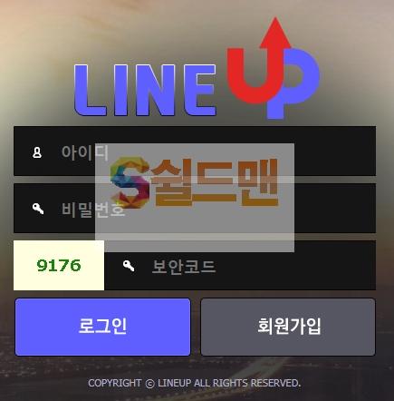 【먹튀사이트】 라인업 먹튀검증 LINEUP 먹튀확정 lineup99.com 토토먹튀