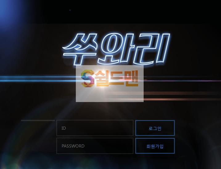 【먹튀사이트】 쑤와리 먹튀검증 쑤와리 먹튀확정 sua-ri.com 토토먹튀