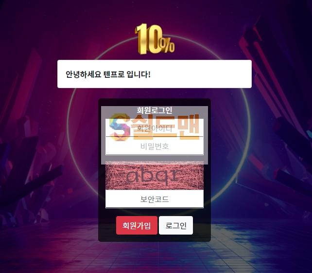 【먹튀사이트】 텐프로 먹튀검증 10% 먹튀확정 pro-300.com 토토먹튀