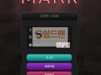 【먹튀사이트】 마크 먹튀검증 MARK 먹튀확정 ma-k12.com 토토먹튀