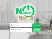 【먹튀사이트】 네이버 먹튀검증 NAVER 먹튀확정 na-0823.com 토토먹튀