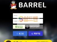 【먹튀사이트】 베럴 먹튀검증 BARREL 먹튀확정 mtn555.com 토토먹튀