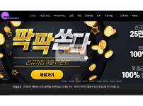 【먹튀검증】 원컨넥트 검증 ONECONNECT 먹튀검증 onec00.com 먹튀사이트 검증중