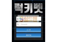 【먹튀검증】 럭키벳 검증 LUACKBET 먹튀검증 life-808.com 먹튀사이트 검증중