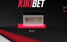 【먹튀사이트】 키키벳 먹튀검증 KIKIBET 먹튀확정 kikibets.com 토토먹튀