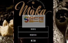【먹튀사이트】 모카 먹튀검증 MOCA 먹튀확정 mo-22.com 토토먹튀
