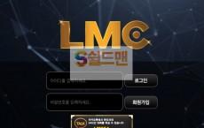 【먹튀사이트】 엘엠씨 먹튀검증 LMC 먹튀확정 lmc-05.com 토토먹튀